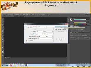 Без имени- Без имени-1 В программе Adobe Photoshop создать новый документ.