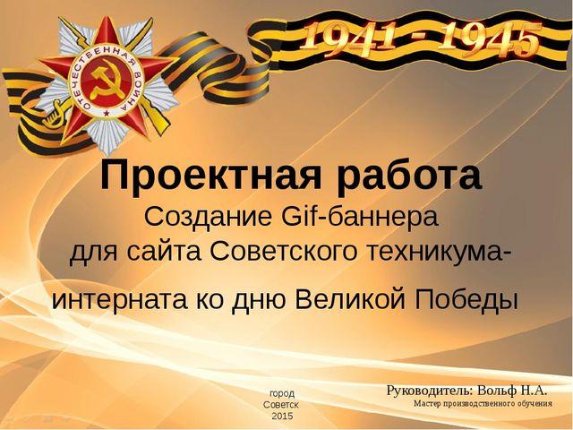 город Советск 2015 Проектная работа Создание Gif-баннера для сайта Советского...