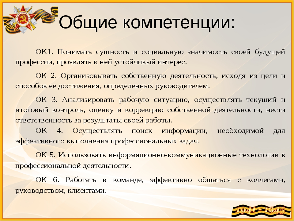 Общие компетенции: