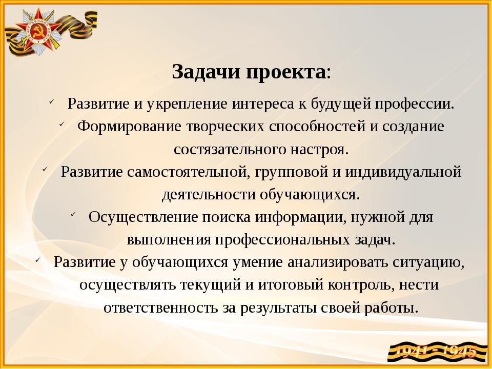 Задачи проекта: Развитие и укрепление интереса к будущей профессии. Формиров...
