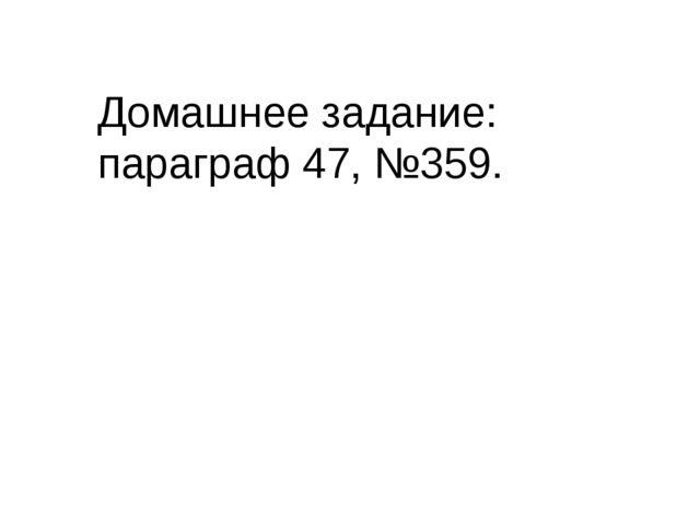 Домашнее задание: параграф 47, №359.