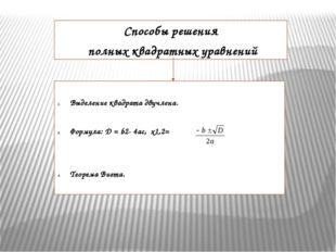 Способы решения полных квадратных уравнений Выделение квадрата двучлена. Форм