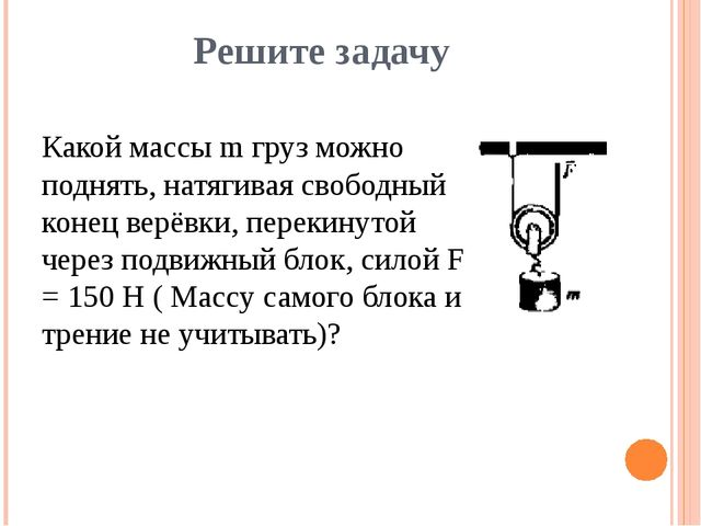 Решите задачу Какой массы m груз можно поднять, натягивая свободный конец вер...