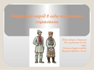 Марийский народ в годы построения социализма Поднимайтесь, встаньте Нам предс