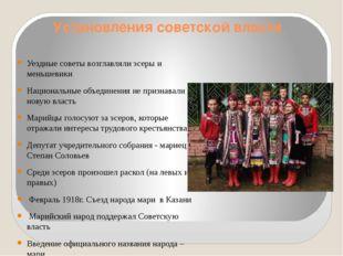 Установления советской власти Уездные советы возглавляли эсеры и меньшевики Н