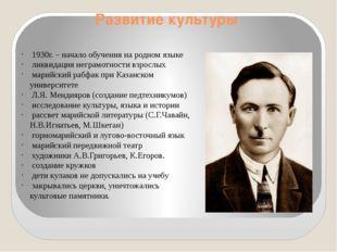 Развитие культуры 1930г. – начало обучения на родном языке ликвидация неграмо