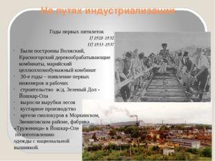 На путях индустриализации Годы первых пятилеток I) 1928-1932 II) 1933-1937 Бы