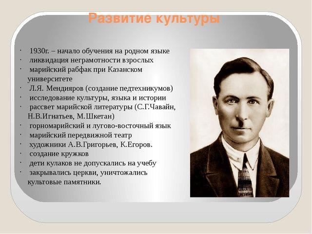 Развитие культуры 1930г. – начало обучения на родном языке ликвидация неграмо...