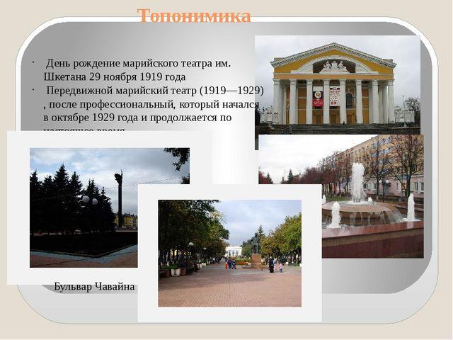 Топонимика День рождение марийского театра им. Шкетана 29 ноября 1919 года П...