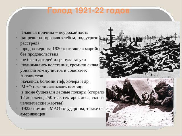 Голод 1921-22 годов Главная причина – неурожайность запрещена торговля хлебом...