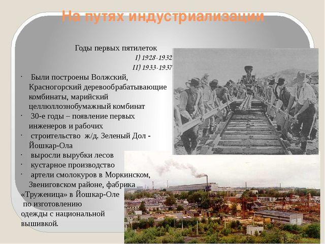 На путях индустриализации Годы первых пятилеток I) 1928-1932 II) 1933-1937 Бы...