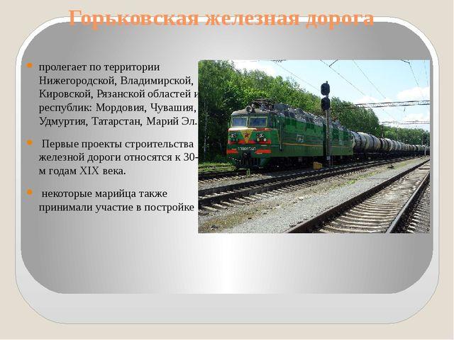Горьковская железная дорога пролегает по территории Нижегородской, Владимирск...