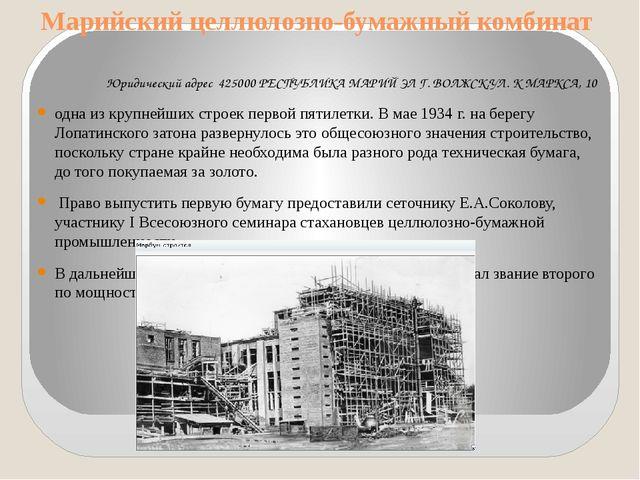 Марийский целлюлозно-бумажный комбинат Юридический адрес 425000 РЕСПУБЛИКА МА...