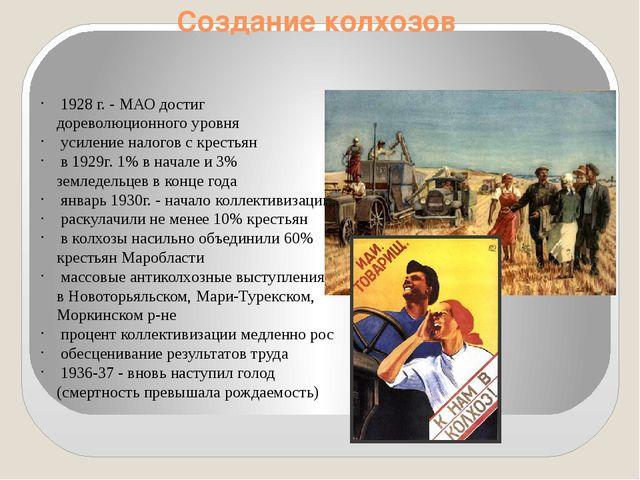 Создание колхозов 1928 г. - МАО достиг дореволюционного уровня усиление налог...