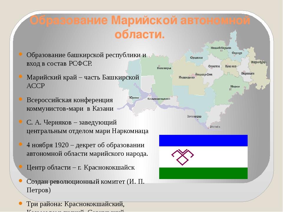 Образование Марийской автономной области. Образование башкирской республики и...