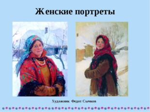 Женские портреты  Художник Федот Сычков