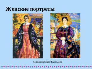 Художник Борис Кустодиев Женские портреты