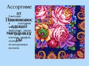 Ассортимент Павловопосадской мануфактуры Ежегодно Павловопосадская платочная