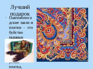 Лучший подарок Павловопосадские шали и платки - это буйство пышных букетов са