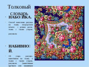 Толковый словарь НАБО́ЙКА. Способ нанесения рисунка на ткань посредством печа