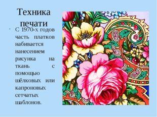 Техника печати С 1970-х годов часть платков набивается нанесением рисунка на
