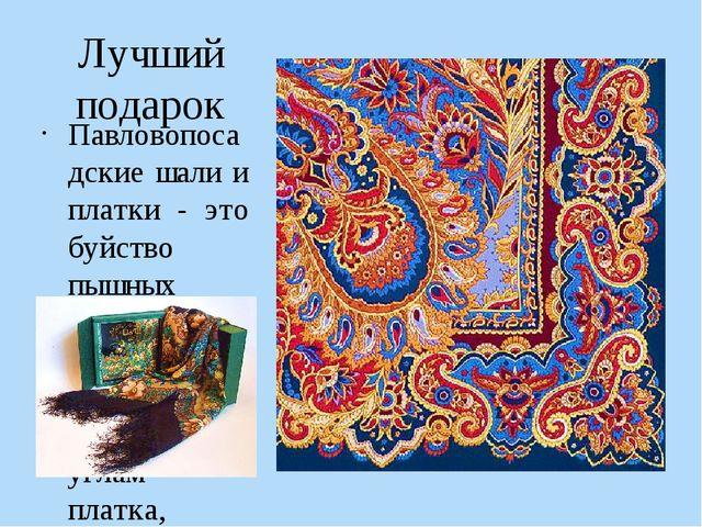 Лучший подарок Павловопосадские шали и платки - это буйство пышных букетов са...