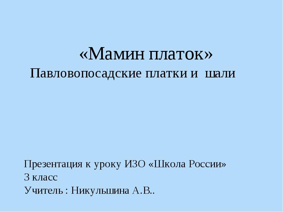 «Мамин платок» Павловопосадские платки и шали Презентация к уроку ИЗО «Школа...