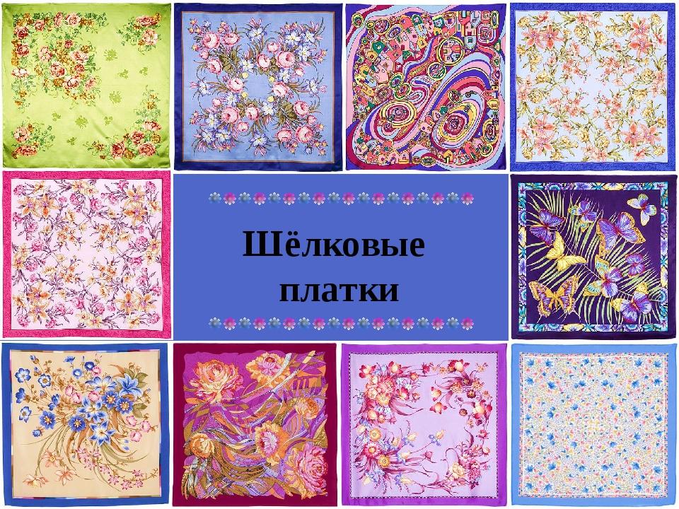 Шёлковые платки
