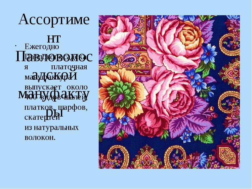 Ассортимент Павловопосадской мануфактуры Ежегодно Павловопосадская платочная...