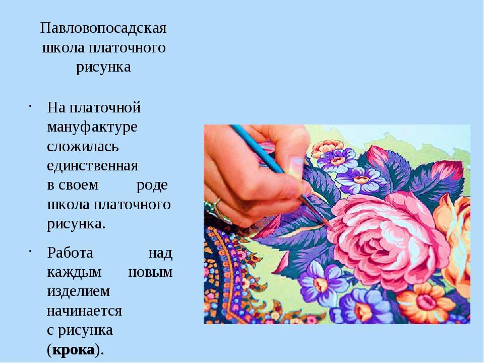 Павловопосадская школа платочного рисунка Наплаточной мануфактуре сложилась...