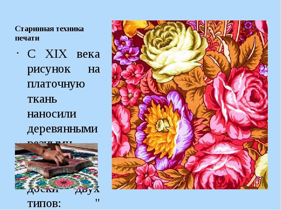 С XIX века рисунок на платочную ткань наносили деревянными резными формами,...