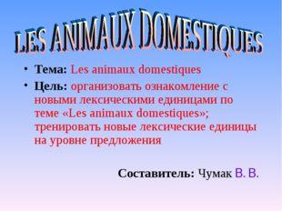 Тема: Les animaux domestiques Цель: организовать ознакомление с новыми лексич