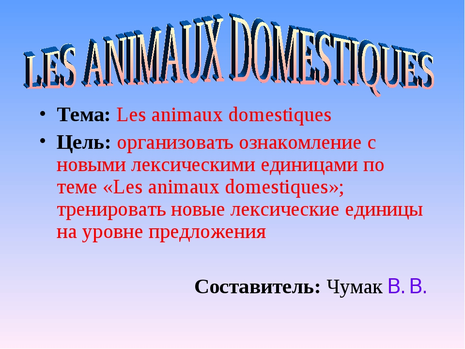 Тема: Les animaux domestiques Цель: организовать ознакомление с новыми лексич...
