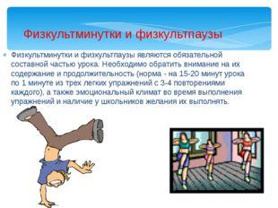Физкультминутки и физкультпаузы Физкультминутки и физкультпаузы являются обяз