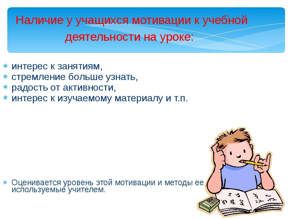 Наличие у учащихся мотивации к учебной деятельности на уроке: интерес к занят...