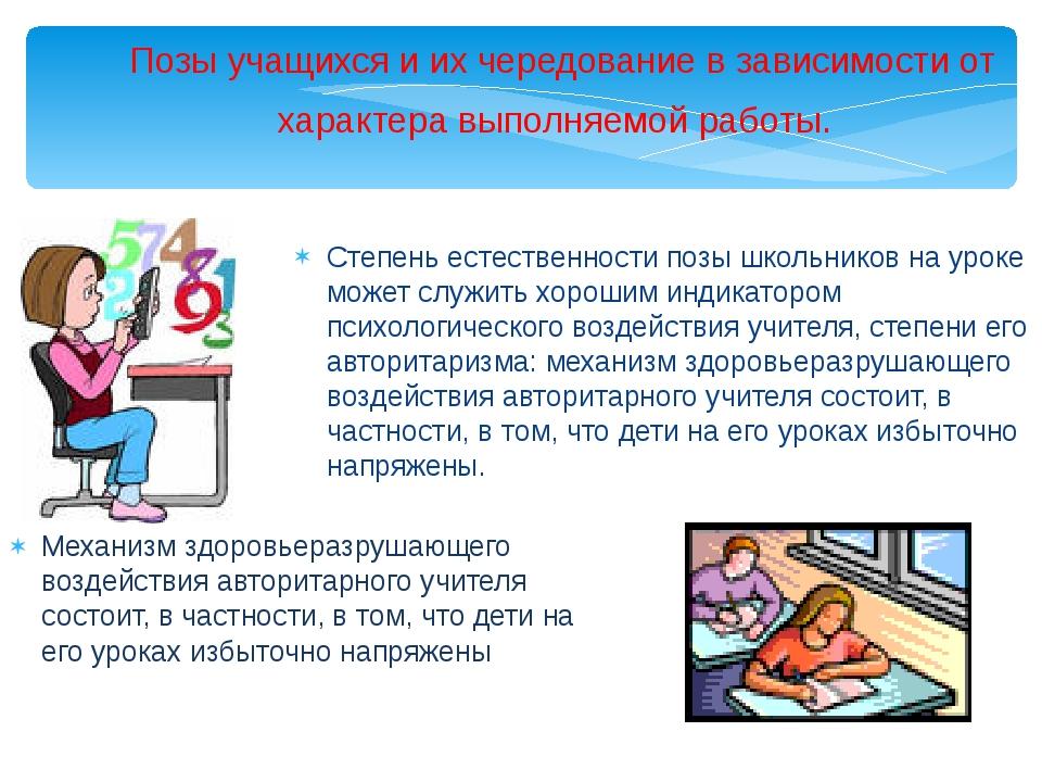 Позы учащихся и их чередование в зависимости от характера выполняемой работы...
