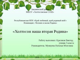 Закаменский район МБОУ «Холтосонская СОШ» Республиканская НПК «Край любимый,
