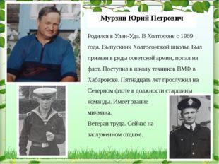 Мурзин Юрий Петрович Родился в Улан-Удэ. В Холтосоне с 1969 года. Выпускник Х