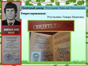 Репрессированная: Рогулькина Тамара Ивановна Почётный донор: Рогулькин Никола