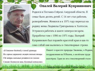 Опалей Валерий Куприянович Родился в Песчано-Озёрске Амурской области. В семь