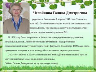 родилась в Закаменске 7 апреля 1947 года. Училась в школе №3. По окончании в