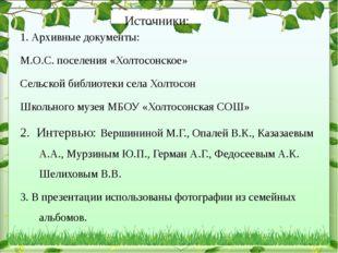 Источники: 1. Архивные документы: М.О.С. поселения «Холтосонское» Сельской би
