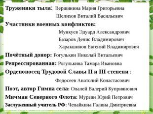 Труженики тыла: Вершинина Мария Григорьевна Шелихов Виталий Васильевич Участн