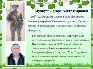 Мункуев Эдуард Александрович 1967 года рождения родился в селе Михайловка Зак