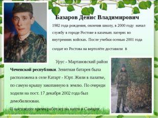 Базаров Денис Владимирович 1982 года рождения, окончив школу, в 2000 году на