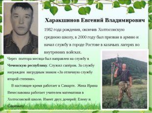 Харакшинов Евгений Владимирович 1982 года рождения, окончив Холтосонскую сред