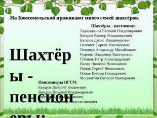 Шахтёры - пенсионеры: Агафонов Владимир Иванович Агафонов Василий Иванович Б