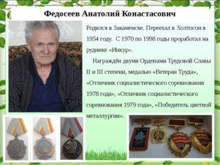 Федосеев Анатолий Конастасович Родился в Закаменске. Переехал в Холтосон в 19