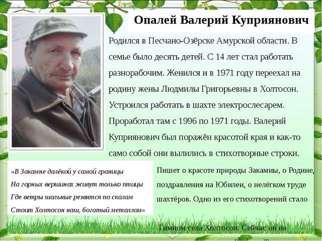Опалей Валерий Куприянович Родился в Песчано-Озёрске Амурской области. В семь...