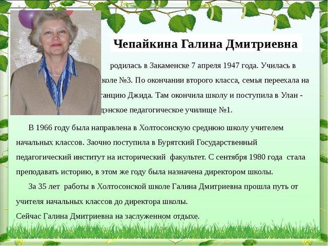 родилась в Закаменске 7 апреля 1947 года. Училась в школе №3. По окончании в...